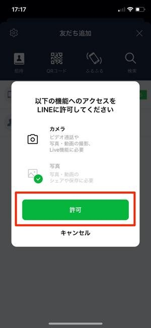 ステップ3:LINEアカウントを身近な人と交換(友だち追加)