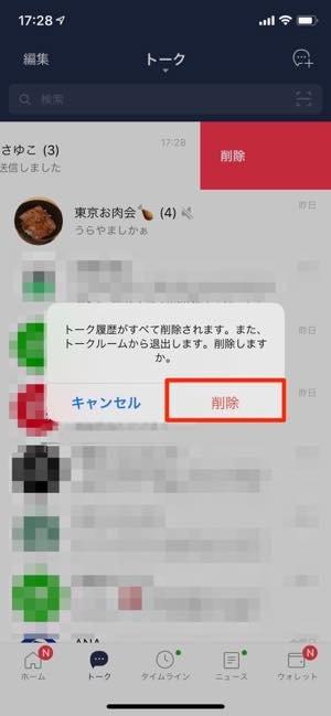 iOS版LINEでトークルームを削除する