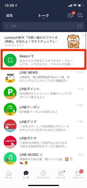 LINE Keepメモ