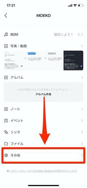 iOS版LINEの場合