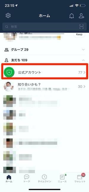 6.「知り合いかも?」から通報