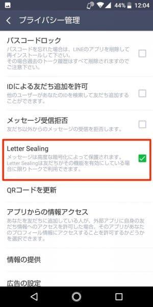 トークルームの「Letter Sealing」が有効な際に表示されていた鍵マークの消失