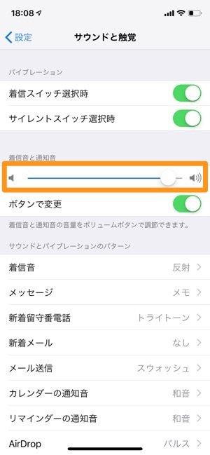 LINE iPhone 設定 サウンドと触覚 着信音と通知音