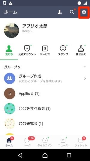 Android ホーム 設定