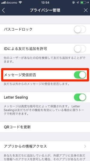 プライバシー管理 メッセージ受信拒否