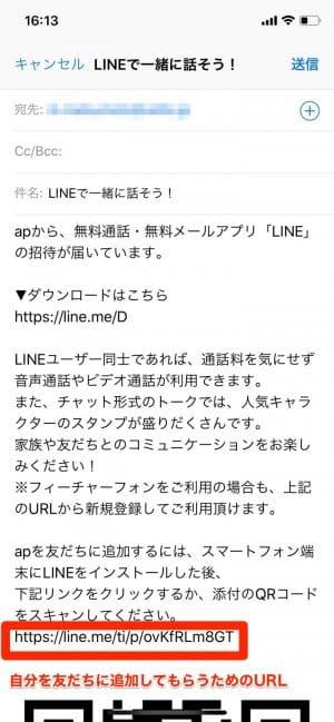 QRコード画像とともにURLが記載された内容の招待メール