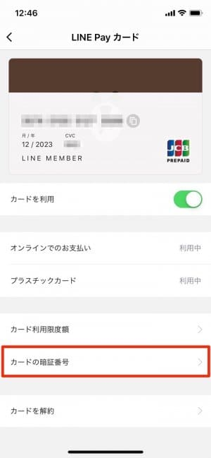 LINE Pay カード 決済