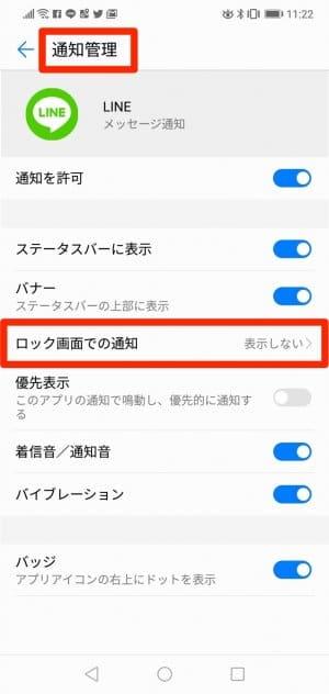 Android LINE 通知管理 ロック画面での通知