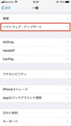 iphone 設定画面 一般 ソフトウェア・アップデート
