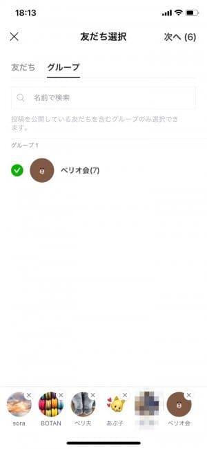 参加者 グループ