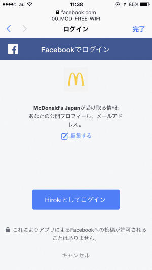 マクドナルド Wi-Fi 無料