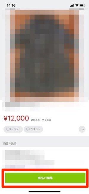 メルカリ 出品画面 編集