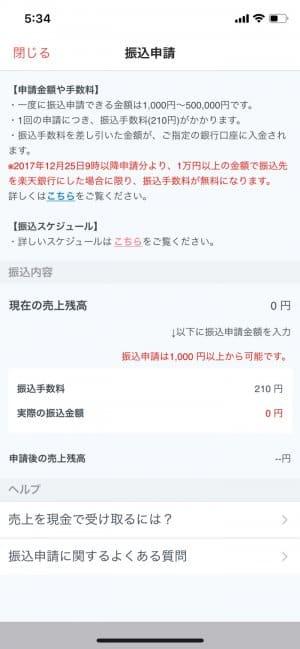 ラクマの振込申請画面