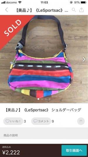 メルカリ商品詳細画面