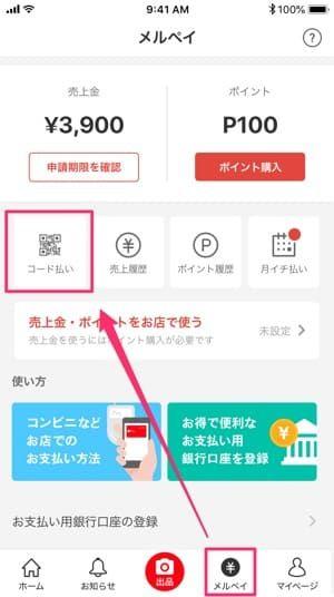 メルカリのスマホ決済「メルペイ」、iOSアプリのコード決済に対応
