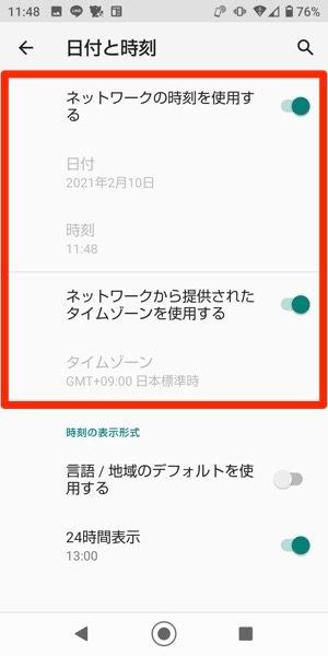 Android 時刻設定