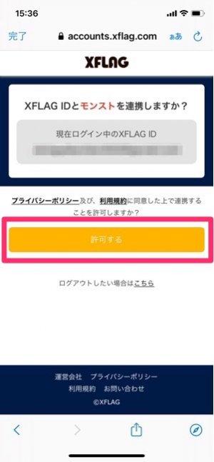 モンスト XFLAG IDによるバックアップ