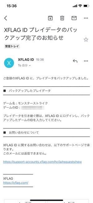 モンスト XFLAG IDによるバックアップ完了