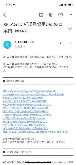 モンスト XFLAG新規登録用URL
