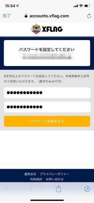 モンスト XFLAG新規登録 パスワード設定