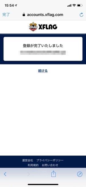 モンスト XFLAG新規登録 完了