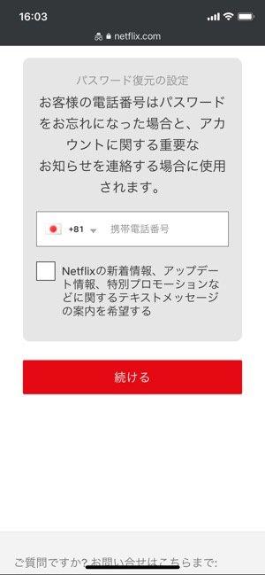 Netflix 電話番号登録