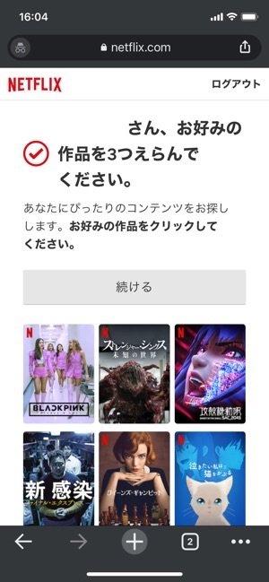 Netflix 作品選択