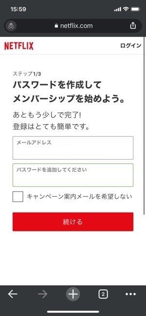Netflix アカウント作成