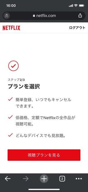 Netflix プランを選択