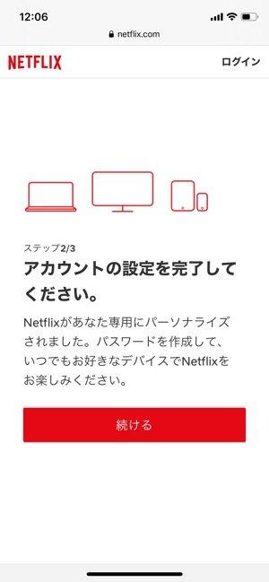 Netflix アカウントの設定を完了させる
