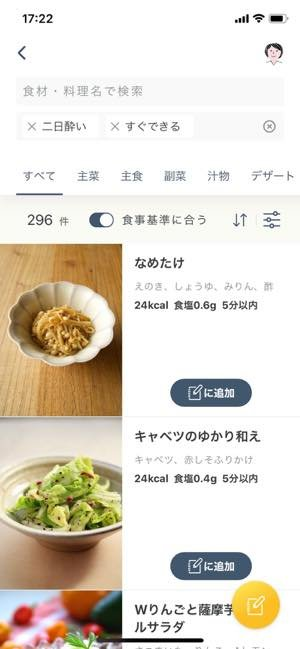 食事の悩み(便秘や二日酔いなど)や気分に合わせた料理が検索できる