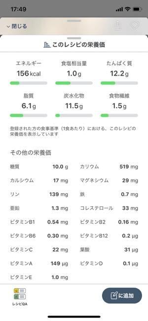 レシピ一つひとつの細かい栄養価が無料で閲覧できる