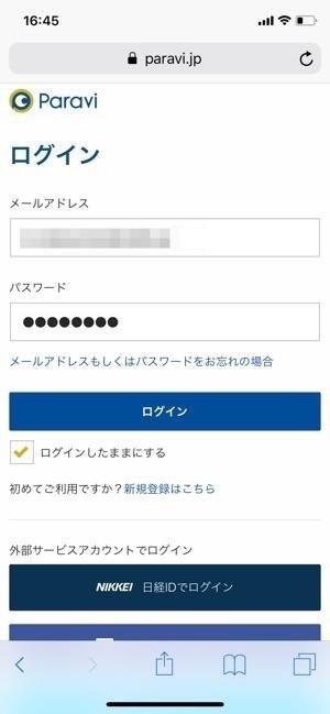 登録メールアドレスとパスワードでログイン