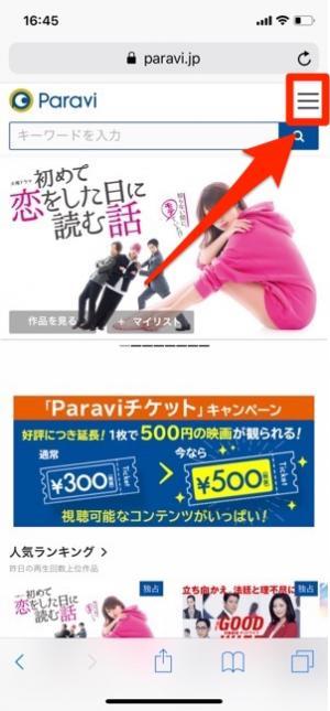 Paraviのウェブ版 メニューボタン