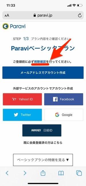 Paravi 無料体験登録画面