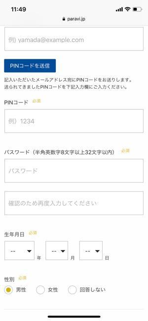 情報入力 メールアドレス PINコードを送信