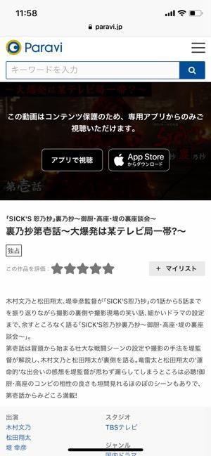 アプリで視聴