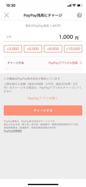 PayPayフリマ チャージ金額入力