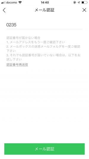 LINE メールアドレス登録