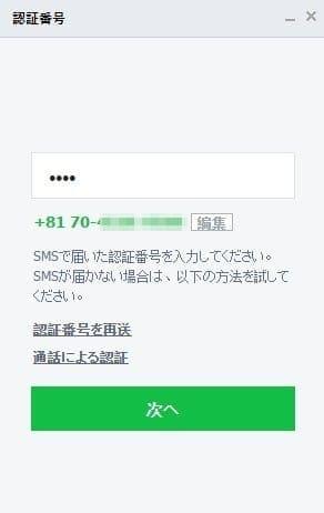 PC版 LINE 電話番号で新規登録