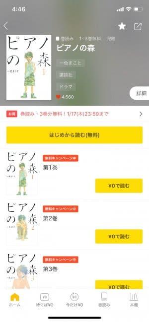 ピアノの森 巻読み・3巻分無料キャンペーン対象作品