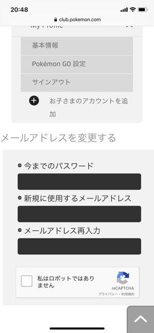 ポケモンGO メールアドレスの変更