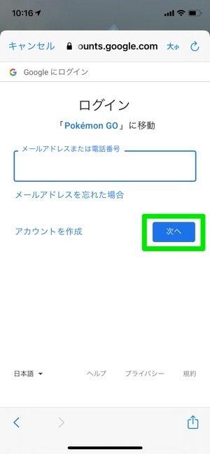ポケモンGO Googleログイン 次へ