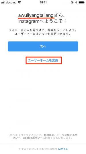 インスタグラム登録時に割り当てられるユーザー名