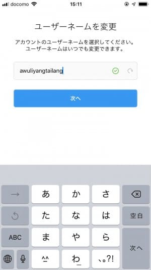インスタグラム登録時にユーザーネームを変更する