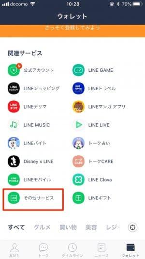 LINE ウォレット サービス一覧