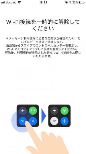 +メッセージ Wi-Fi接続 解除画面