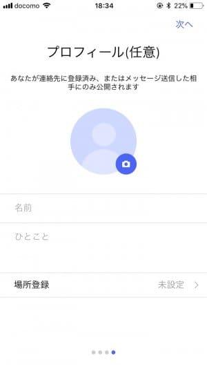 +メッセージ プロフィール画面