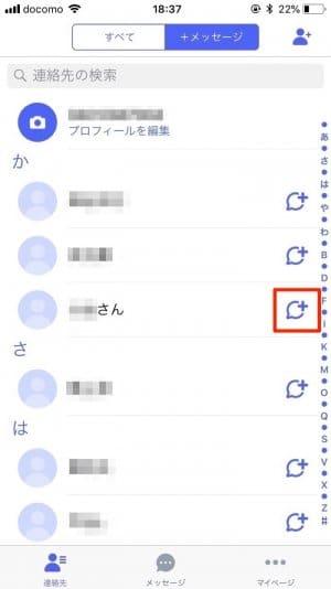 +メッセージ 連絡先一覧
