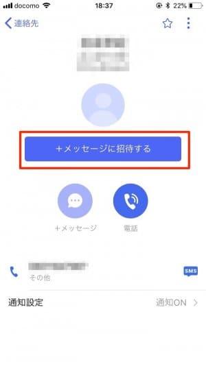 +メッセージ 招待画面